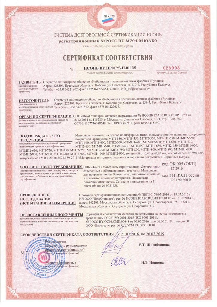 Сертификат Г1