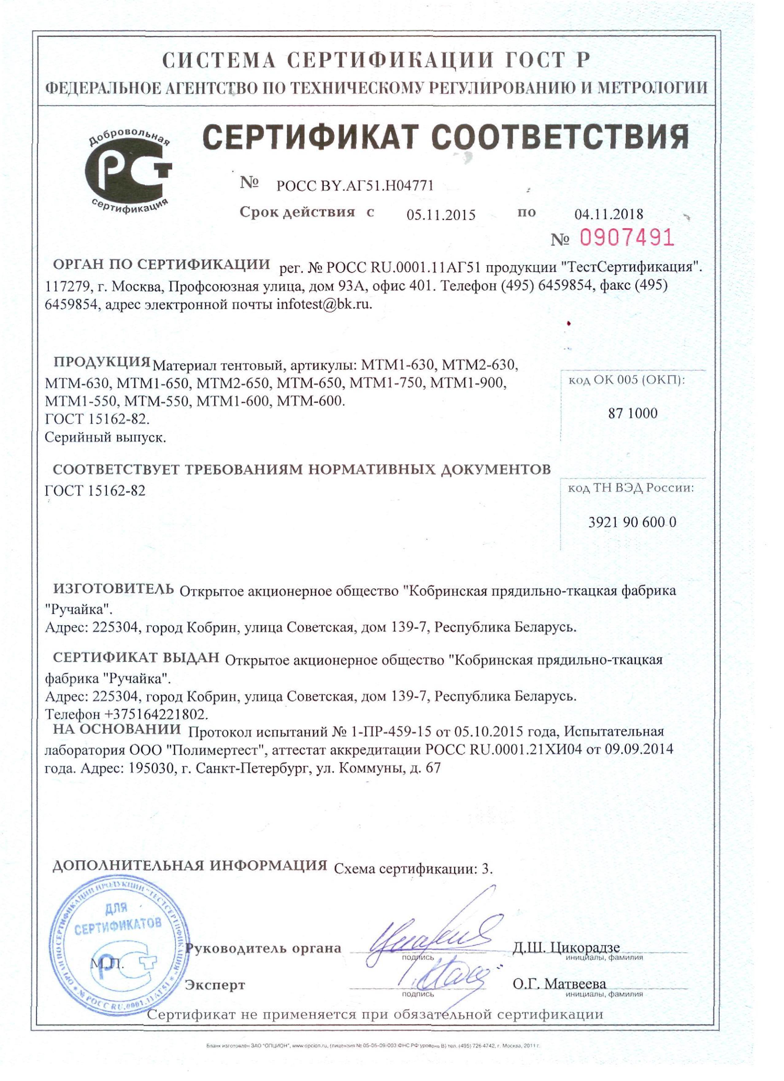 Сертификат соответствия МТМ