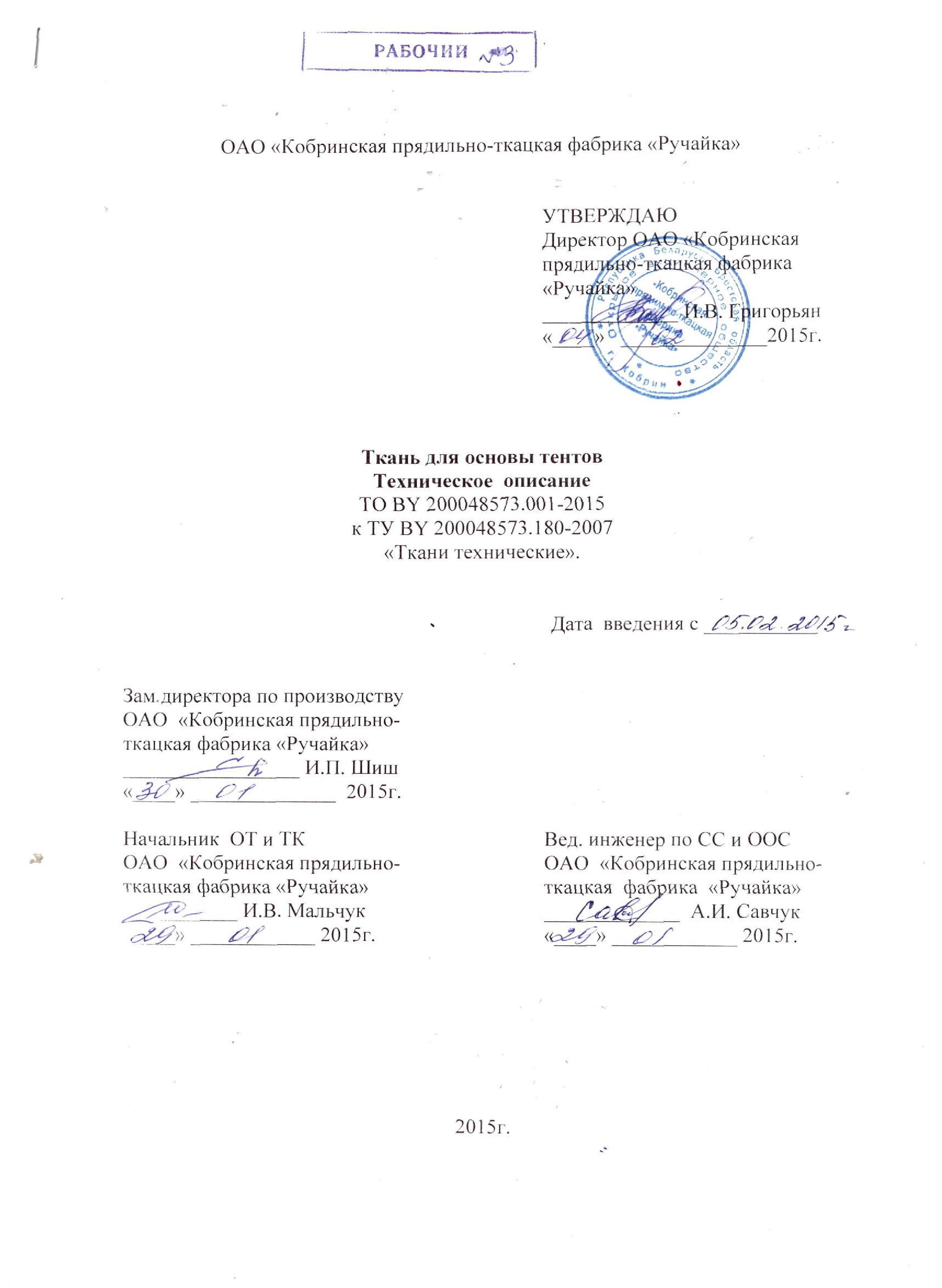 Сертификат МТМ-550, 750, 900