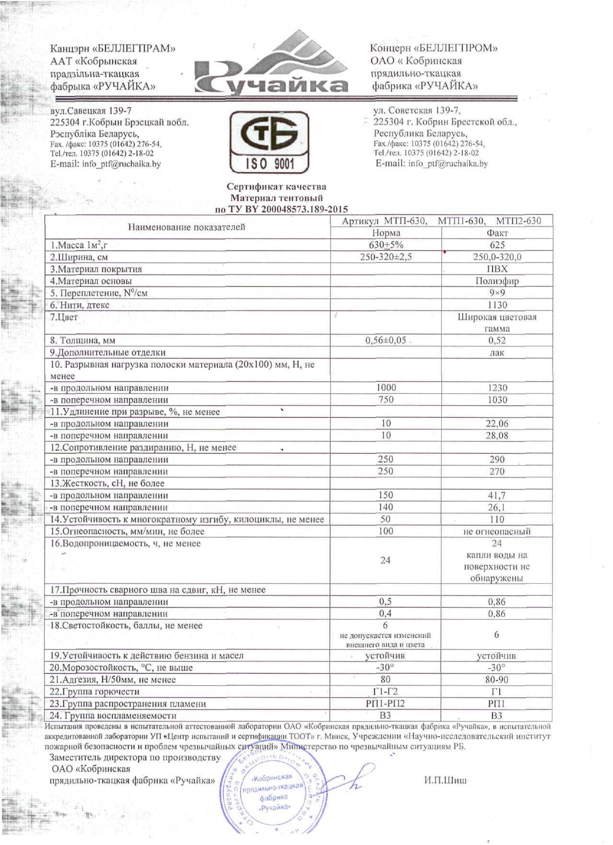 Сертификат МТП 630