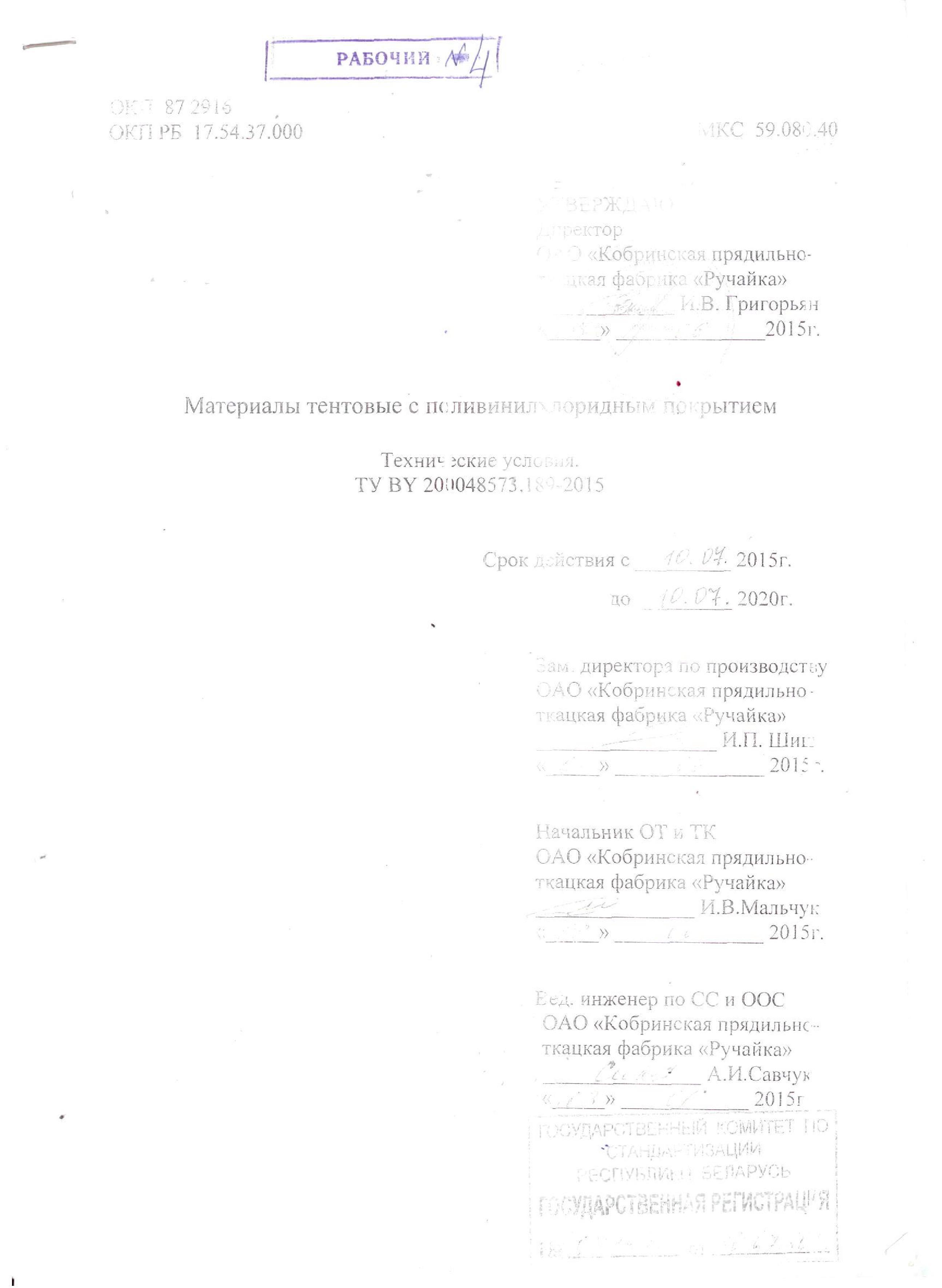 Сертификат ТУ 189